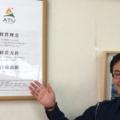 """ATUホールディングス株式会社 """"岩崎 龍太郎""""さん"""