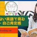 「教えない英語」で日本中の親子の笑顔を増やしたい! 一般社団法人ペアリド英語ペアリーディング協会代表理事 あべゆかこさん