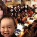 みんなが幸せになる「食」を通したコミュニティづくりを 管理栄養士 鹿島日布美さん