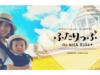 maiko_futarippu